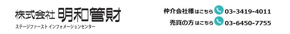 明和管財のステージファースト・ステージグランデ・グランドコンシェルジュ専用サイト
